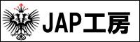 JAP工房