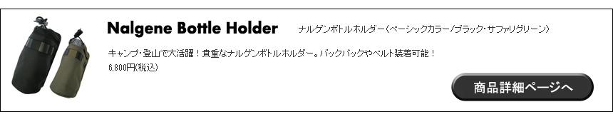 ナルゲンボトルホルダー