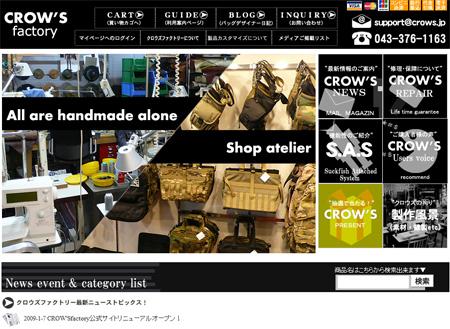 ショップ公式サイト