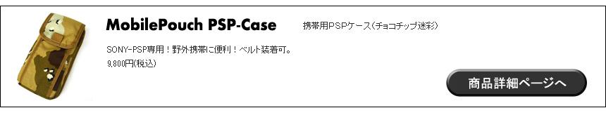 PSPケース