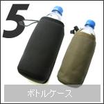ボトルケース