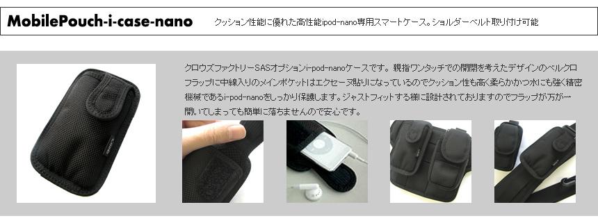 ipod-nanoケース
